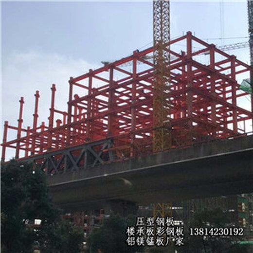 重慶組合樓承板訂做廠家