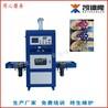 高周波焊接机