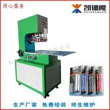 广州凯隆单头转盘高周波PVC泡壳焊接机双面吸塑包装热合封口机
