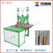 電線燙線排焊接機高頻塑膠熔接機高周波熱合機