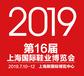 2019上海国际皮革制品定制博览会