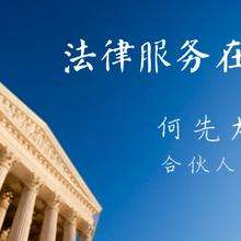 法律咨询网,上海律师在线咨询,法律服务网
