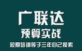 济宁广联达造价预算实战实操培训学校