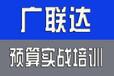 2019年广联达工程造价实操班-济宁培训课程