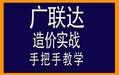 济宁希特广联达造价培训班预算培训班