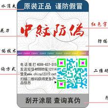 本地印刷厂防伪查询标签印刷、不干胶印刷、纸质印刷等