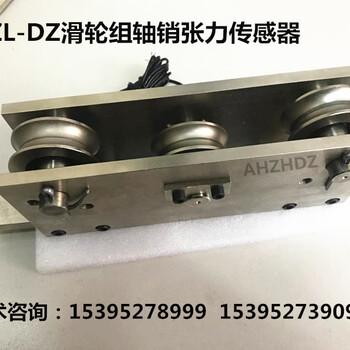 钢丝绳绞车张力传感器ZHZL-DZ滑轮组轴销张力传感器
