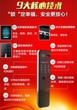 RSD荣事达品冠指纹锁指纹密码防盗锁公司智能锁体总代理