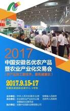 2017中国安徽(合肥)农业产业化交易会