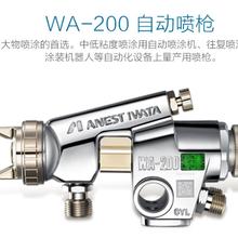 代理岩田WA-200喷枪(原装日本岩田WA-200自动喷枪)