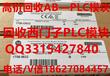 广西大量收购美国ab模块回收罗克韦尔+西门子PLC模块