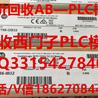回收PLC AB模塊