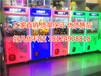 广西柳州哪里有抓娃娃机卖厂家报价多少钱一台