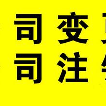 代办公司营业执照注销/北京公司注销流程