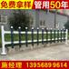 萧县pvc护栏绿化护栏_多少钱每米?