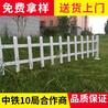 供应厂家无锡锡山pvc塑钢护栏_绿化篱笆栅栏