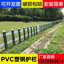 闪电发货淮南八公山pvc塑钢护栏_围栏pvc护栏图片