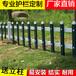 庐江县pvc塑钢护栏围栏_多少钱每米?