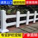 芜湖无为县pvc护栏_塑料护栏_塑钢护栏为了新农村拼了
