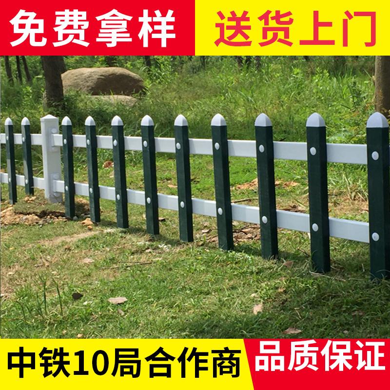 定远pvc草坪护栏_多少钱一米