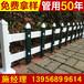 过年了杭州滨江pvc绿化护栏_电力配电箱围栏