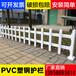 吉安峡江县pvc护栏_绿化围栏草坪栏杆?#20064;?#21334;哭了