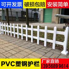 大理弥渡县pvc护栏_塑钢护栏批发图片