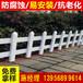护栏报价荆州洪湖pvc草坪护栏pvc栏杆