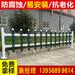 晋中灵石塑钢护栏_pvc草坪围栏过年继续发货