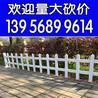 欢迎采购护栏南通崇川pvc护栏_塑钢护栏