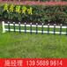 南昌湾里花园庭院栅栏_花坛塑料栏杆实力厂家