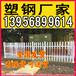 年终促销杭州拱墅pvc护栏_塑料栅栏_塑钢护栏