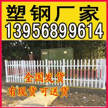 常德汉寿pvc护栏_pvc塑钢护栏围栏_栅栏采购商机图片