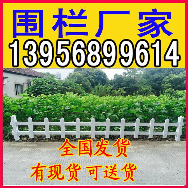 河东区pvc护栏绿化护栏_多少钱每米?