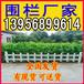 連云港東海縣綠化護欄_花壇圍欄_花園護欄多少錢每米