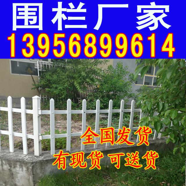 江苏pvc塑钢护栏围栏_院墙护栏