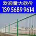 上饶鄱阳pvc护栏_pvc栏杆围栏哪家做比较好?
