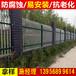 供应武汉洪山塑钢栏杆_围墙护栏_pvc护栏