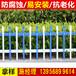 附近多少钱镇江丹徒绿化护栏_花园围栏