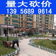 南京下关绿化带护栏_塑钢围栏_围墙围栏有卖吗?图片