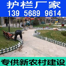 杭州富阳塑料篱笆栏杆花园围栏今日报价图片