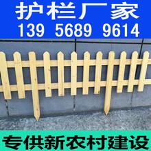 黔西南晴隆绿化护栏_栏杆篱笆护栏我有价,你有量图片