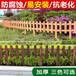 黔东南三穗县花园庭院栅栏_花坛塑料栏杆实力厂家