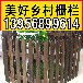 安徽芜湖绿化围墙护栏_草坪围栏我要最便宜