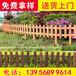 合肥肥东县pvc护栏_仿木护栏_塑料篱笆栏杆我要最便宜