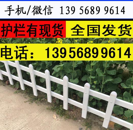 宁德市古田县pvc草坪栏杆         哪家好,1.2米价格多少钱