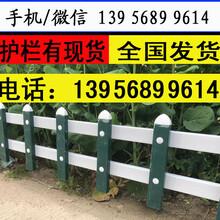 鄂州鄂城区草坪围栏/草坪栅栏,哪种好,价格便宜介绍图片