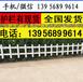 淮北市相山pvc护栏,变压器护栏,哪家好,1米高生产厂