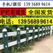 漳州市芗城pvc护栏、绿化围墙护栏送货上门,介绍生意有提成