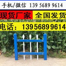 三明市梅列草坪围栏送货上门,介绍生意有提成图片